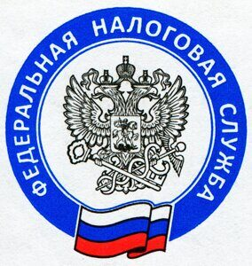 ФНС 2020